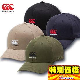 カンタベリー フレックスフィットキャップ FLEXFIT CAP AC07830 4色展開