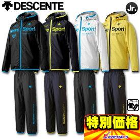 デサント ムーブスポーツ ジュニアウインドブレーカージャケット&パンツ DMJOJF30-DMJOJG30