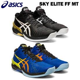 【送料無料】2019年モデル アシックス バレーボールシューズ スカイエリートFF MT SKY ELITE FF MT 1051A032