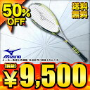 50%OFF 【送料無料】 2016年モデル ミズノ MIZUNO 前衛向けソフトテニス用ラケット ジストT−05 XYST T-05 63JTN635【…