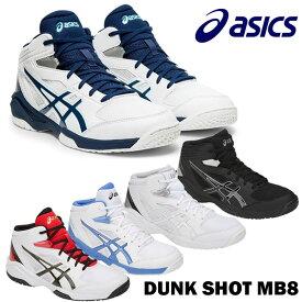 アシックス ジュニア用バスケットボールシューズ ダンクショットMB8 TBF139 全5色