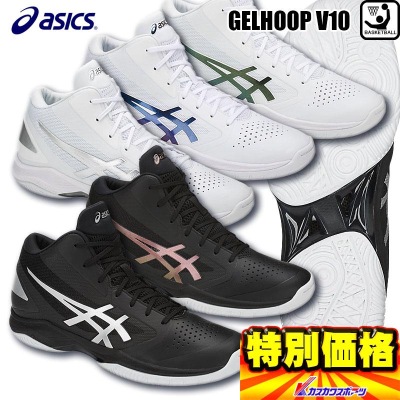 アシックス ASICS バスケットボールシューズ ゲルフープV10 GELHOOP V10 TBF339 5色展開