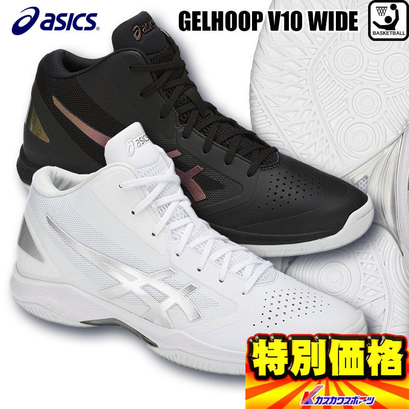 アシックス ASICS バスケットボールシューズ ゲルフープV10ワイド GELHOOP V10 WIDE TBF340 2色展開