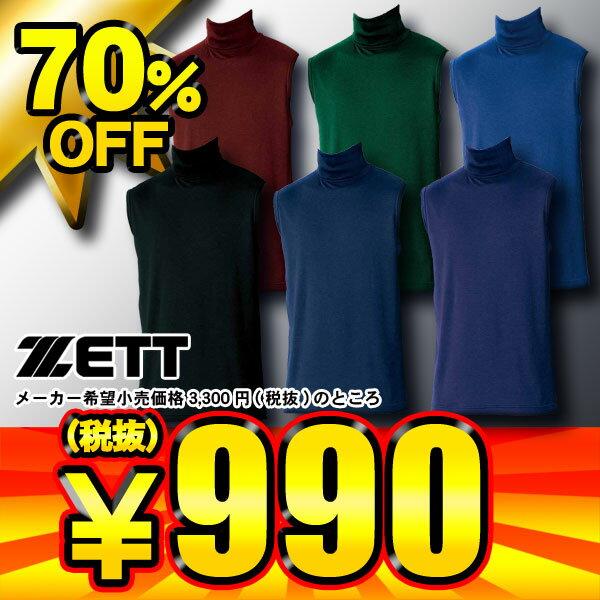 70%OFF ZETT ゼット ロングタートルネックノースリーブアンダーシャツ BO746 学生野球対応【SP0901】