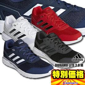 2018年モデル アディダス Adidas ランニングシューズ デュラモライト2.0M メンズ B75580 CG4044 CG4045 CG4048 4色展開