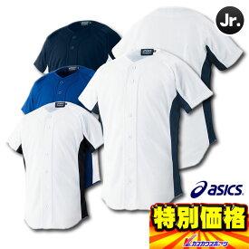 アシックス ASICS ジュニア ゲームシャツ BAK04J 4色展開【SP0901】