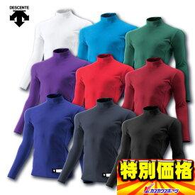 デサント アンダーシャツ ハイネック長袖アンダーシャツ リラックスフィット STD750 9色展開