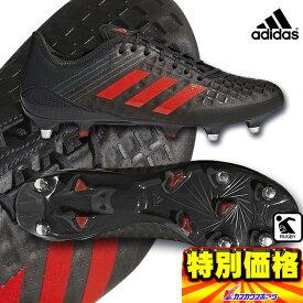 【送料無料】アディダス adidas ラグビースパイク プレデダーマライス CTL-SG CM7451