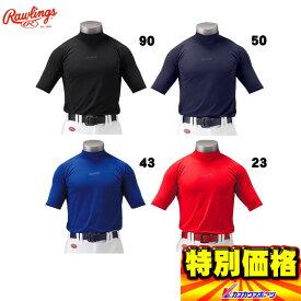 ローリングス こだわりのイチロー選手モデル 半袖ミドルフィットアンダーシャツ BRD52 全5色【SP0901】