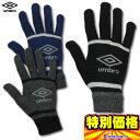 アンブロ 防寒手袋 マジックニットグローブ UUAOJD53 全3色【SP0901】