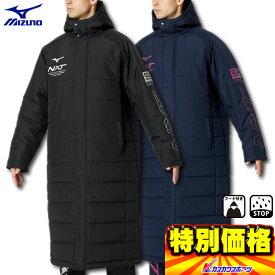 2019年モデル ミズノ NX-T中綿ロングコート 32JE9755
