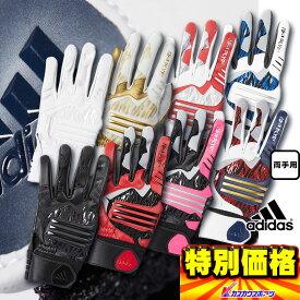 アディダス バッティング手袋 両手用 5Tバッティンググローブ DMU57 全8色 【SP0901】