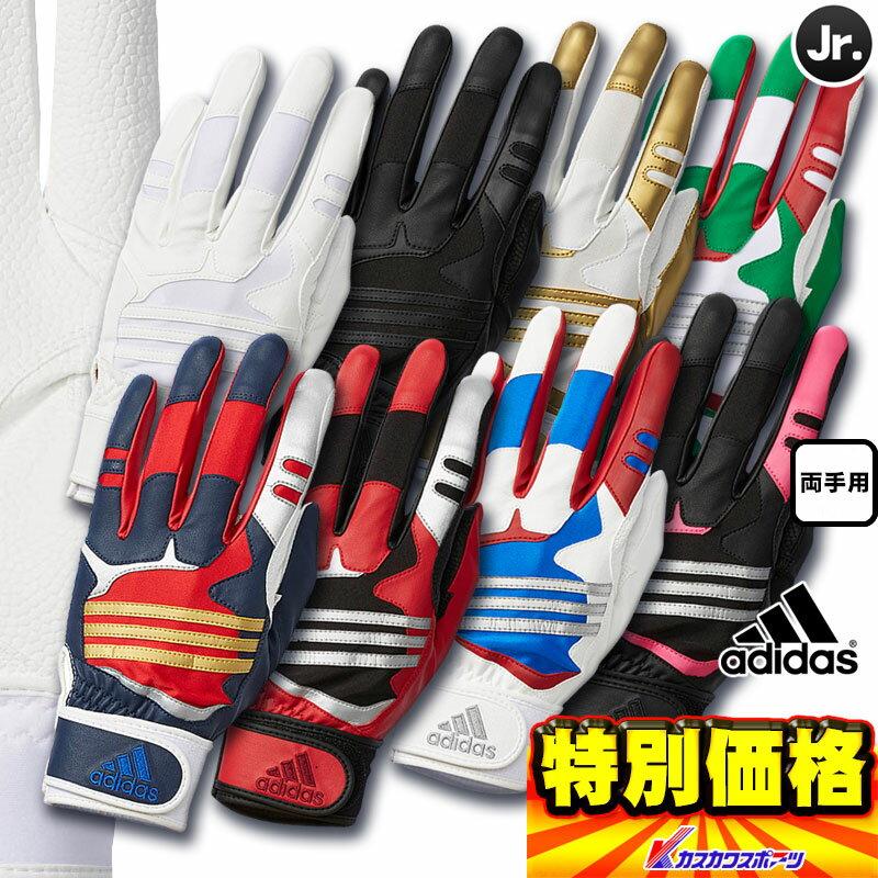 アディダス 一般用/ジュニア用 5TOOLS バッティンググローブ両手用 手袋 DMU59 全8色