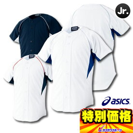 アシックス ASICS ジュニア ゲームシャツ BAK05J 3色展開【SP0901】