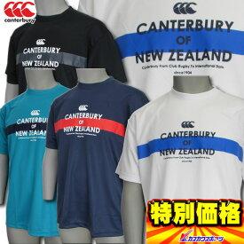 カンタベリー フレックスクール コントロール Tシャツ 4色展開 RA39361
