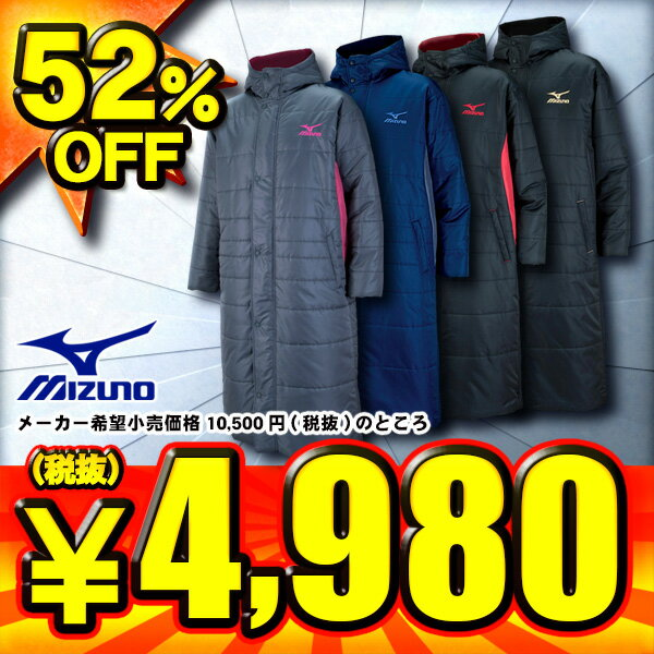 52%OFF ミズノ mizuno 中綿ロングコート 4色展開 32JE5663【SP0901】