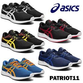2019年モデル アシックス asics ランニングシューズ パトリオット PATRIOT11 1011A568 5色展開