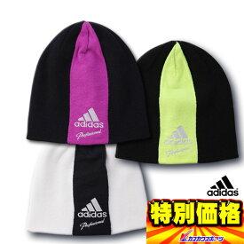アディダス adidas Professional Revo ビーニー AK368 3色展開【SP0901】