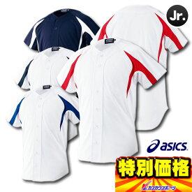 アシックス ASICS ジュニア ゲームシャツ BAK06J 4色展開【SP0901】