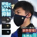 デサント マスク アスレチックマスク カスカワオリジナルカラー DESCENTE ATHLETIC MASK DX-C0970