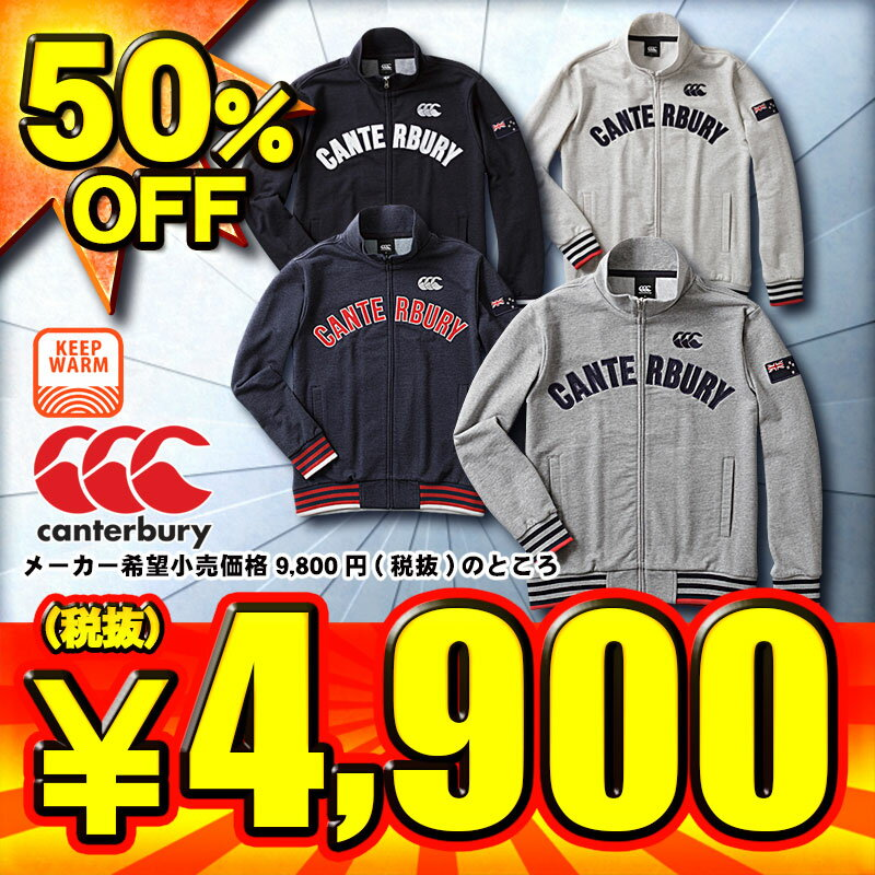 カンタベリー ラグビーウェア フレックスウォームコントロールトラックジャケット メンズ RA47570 全4色【SP0901】
