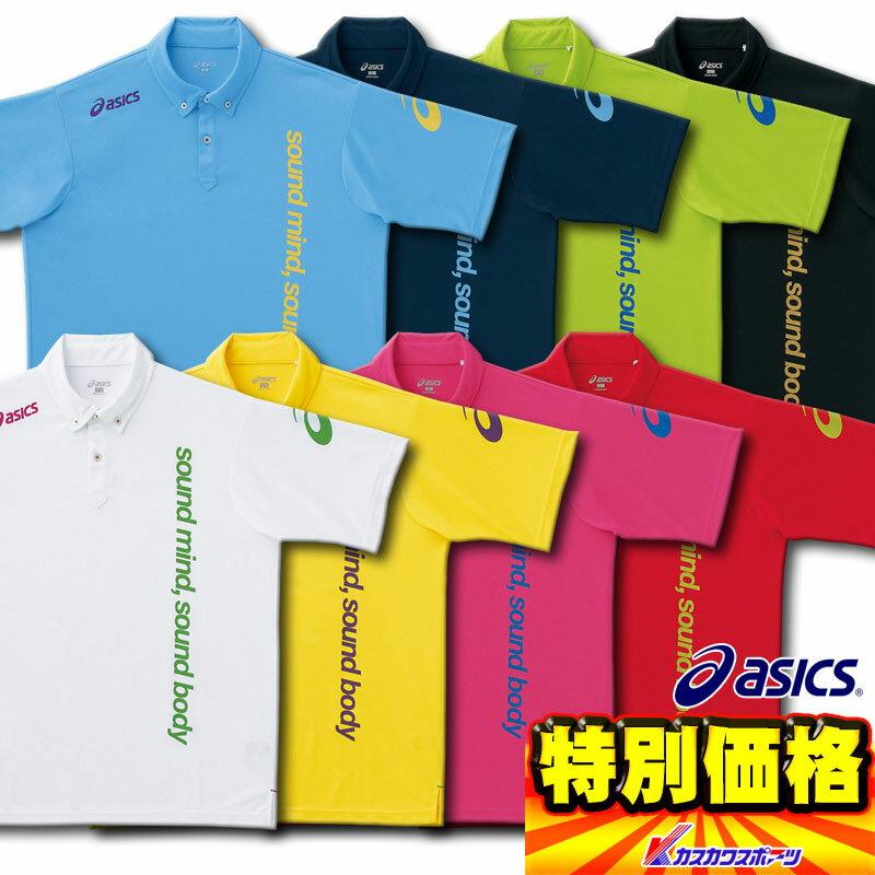 50%OFF アシックス ASICS ポロシャツ ボタンダウンシャツ XA6170 8色展開【SP0901】