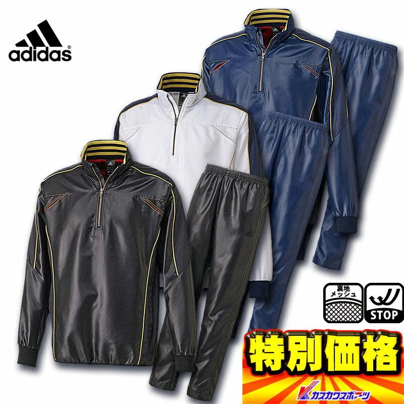 40%OFF アディダス 野球用ウィンドウェア上下セット Adidas Professional ハーフジップウィンドジャケット&パンツ ジャケット:JOU73 パンツ:JOU72 Adidas 2016年モデル 3色展開