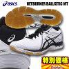 2016 model ASICs Asics Volleyball Shoes gelnetburnervallistick MT GEL-NETBURNER BALLISTIC MT TVR477 3-deployment