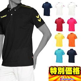 ヒュンメル サッカーウェア ワンポイント ドライポロシャツ 半袖 HAY2079 十色展開