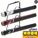 50%OFF アシックス 少年 野球 バットケース 一本用 BEB47J 3色展開【SP0901】