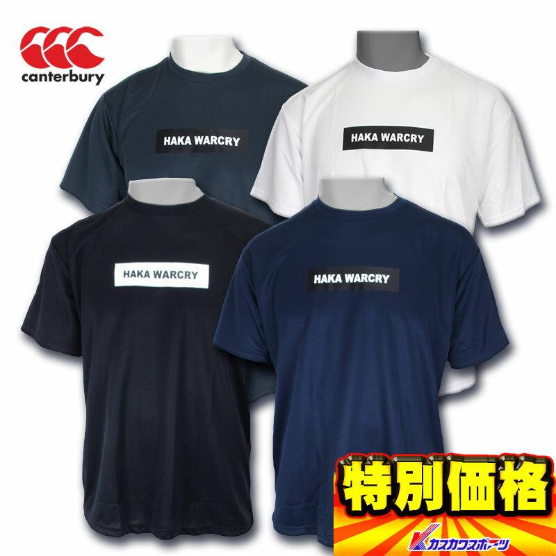 カンタベリー フレックスクール Tシャツ RA38181 限定モデル 全4色