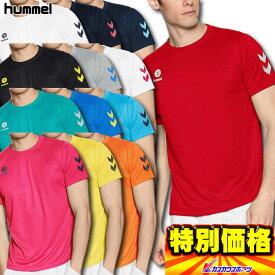 50%OFF ヒュンメル サッカーウェア ワンポイント ドライTシャツ 半袖 HAY2084 13色展開【SP0901】