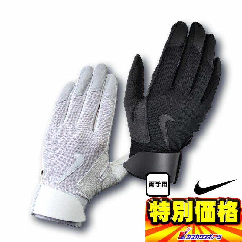 50%OFF ナイキ NIKE バッティング手袋両手用/高校野球対応 MVP エッジブカツ GB0385 2色展開【SP0901】