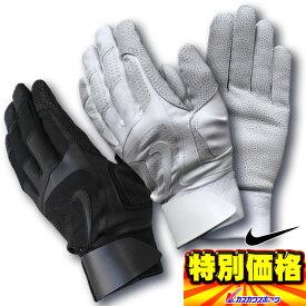 55%OFF 2015年モデル ナイキ NIKE 高校野球対応 一般両手用バッティング手袋 MVP エリートブカツ GB0391 2色展開【SP0901】