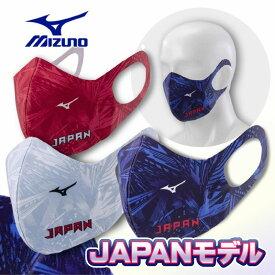 ミズノ mizuno JAPANモデル 2021 マウスカバー C2JY1192 3色展開 3サイズ