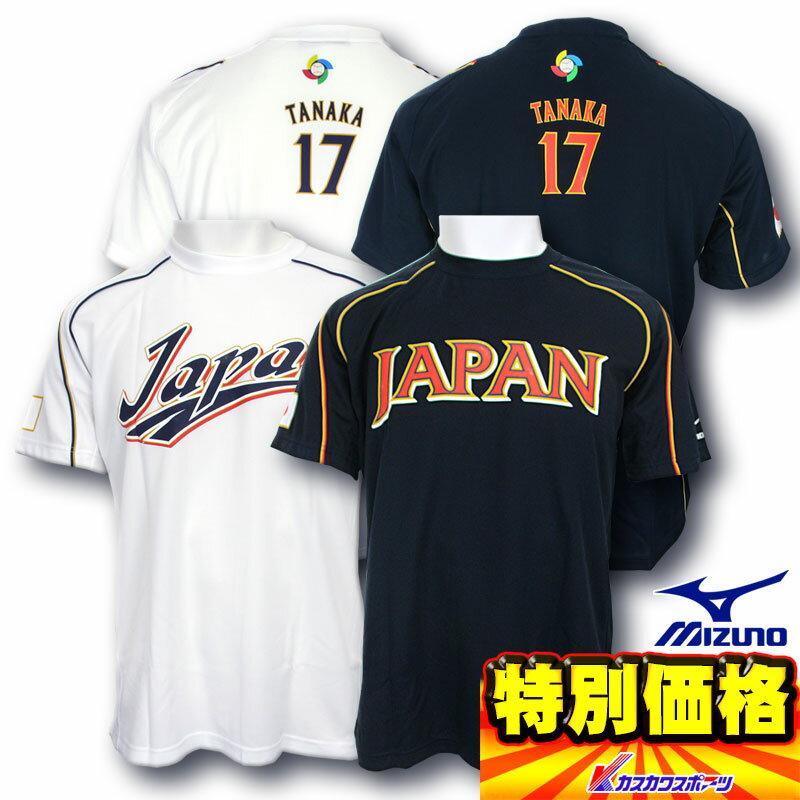 48%OFF!WBC WORLD BASEBALL CLASSICモデル 日本代表ネーム入りTシャツ ホーム用/ビジター用 監督/投手 (番号、個人名有り) 52TA60