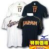 在現在的股票 ! 進入模型 WBC 世界棒球經典賽日本國家隊名字 t 恤 (H) 家裡導演 / 教練投手選球員 (股票號碼、 個人名稱) 52TA89701