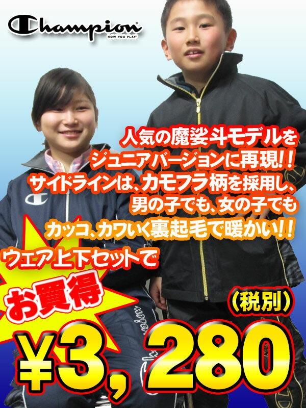【送料無料】 チャンピオン 少年用 Jr用裏起毛ウィンドブレーカー上下セット CDJ901S 6色展開