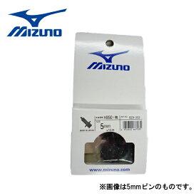 ミズノ スパイクピン 2段平行タイプ アタッチメント専用 取り替えピン
