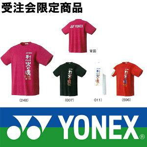 YONEX ヨネックス ユニ ドライTシャツ 16298Y テニス バドミント ラケットスポーツ 受注会限定商品