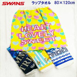 スワンズ  ラップタオル 80×120cm【SWAN】