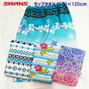 スワンズ  ラップタオル 100×120cm【SWAN】