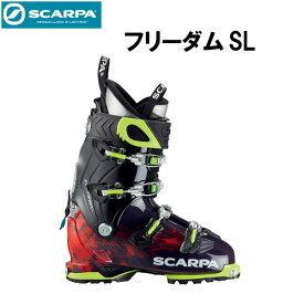 【SCARPA】スカルパ 山スキー バックカントリー スキーブーツフリーダム SL【back】【バックカントリー】