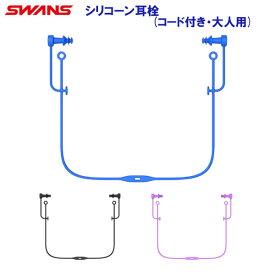 スワンズ シリコーン耳栓 (コード付き・大人用)【SWAN】【gogle1】