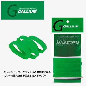 ガリウム ブレーキストッパー スキーチューナップ用品 アルペン用4本入り GALLIUM