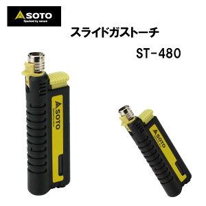SOTO スライドガストーチ ST-480 ライター ソト 新富士バーナー株式会社 登山 トレッキング