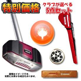 【オリジナル5点セット】 グラウンドゴルフ グランドゴルフ 右打者用 (クラブ以外は他同額商品に変更の場合有)