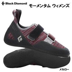 ブラックダイヤモンド レディース シューズ モーメンタム ウィメンズ BD25120 クライミング 女性用