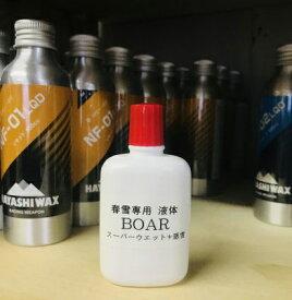 ハヤシワックス BOAR ボア リキッド 春雪専用 液体 スキーワックス 20g