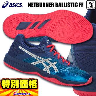 ASICS asics volleyball shoes net burner Bali stick FF 1051A002